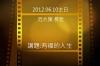 20120610-傳愛之家主日范大陵長老證道-有福的人生