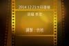 2014/12/21傳愛之家主日容耀長老證道-信祂