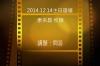 2014/12/14傳愛之家主日康來昌牧師證道-問答