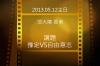 2013/5/12傳愛之家主日范大陵長老證道-豫定VS自由意志