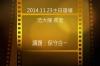 2014/11/23傳愛之家主日范大陵長老證道-保守合一