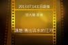 2013/7/14傳愛之家主日范大陵長老證道-湧出活水的江河