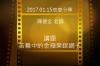 2017/01/15傳愛之家主日陳德全老師信息分享-苦難中的金蘋果銀網子