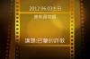 20120603傳愛之家主日康來昌牧師證道-巴蘭的詩歌