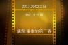 2013/06/02傳愛之家主日衛立行牧師證道-事奉的第二春