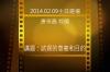 2014/02/09傳愛之家主日康來昌牧師證道-試探的意義和目的