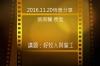 2016/11/20傳愛之家主日張南驥長老分享-好牧人與雇工