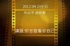 20120923傳愛之家主日林治平總幹事信息分享-你怎麼看你自己