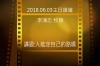 2018/06/03傳愛之家主日李鴻志牧師證道-人能定自己的路嗎?