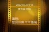 20120129傳愛之家主日康來昌牧師證道-聖誕快樂 年年憂傷