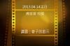 2013/04/14傳愛之家主日傅寶華牧師證道-麥子的啟示