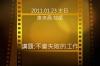 20110123-康來昌牧師-不會失敗的工作