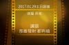 2017/01/29傳愛之家主日容耀長老信息分享-恭喜發財 都有福