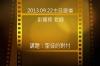 2013/9/22傳愛之家主日彭國樑老師信息分享-聖徒的對付