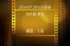 2014/07/20傳愛之家主日范大陵長老證道-九福