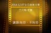 2014/12/07傳愛之家主日丁介陶老師信息分享-抱怨,不抱怨?