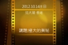 20121014-傳愛之家主日范大陵長老證道-極大的奧秘