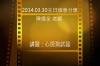 2014/03/30傳愛之家主日陳德全老師信息分享-心房測試器