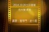 2014/10/26傳愛之家主日范大陵長老證道-進窄門、走小路