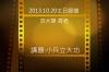 2013/10/20傳愛之家主日范大陵長老證道-小兵立大功