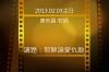 2013/2/3傳愛之家主日康來昌牧師證道-耶穌論愛仇敵