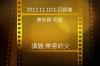 2013/11/10傳愛之家主日康來昌牧師證道-樂意的父