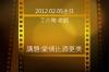 20120205傳愛之家主日丁介陶老師證道-愛情比酒更美