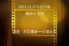 2015/12/27傳愛之家主日鍾榮光老師分享-「時空邊緣──台灣系列」