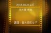 2013/4/21 傳愛之家主日范大陵長老證道-蒙大恩的女子