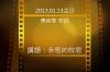 20130113傳愛之家傅寶華 牧師證道-永恆的救恩