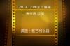 2013/12/08傳愛之家主日康來昌牧師證道-雅各和保羅