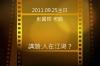 20110925-傳愛之家主日證道彭國樑老師-人在江湖