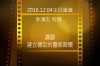 2016/12/04傳愛之家主日李鴻志牧師證道-建立穩定的靈修習慣