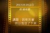 20130303傳愛之家主日吳錡老師信息分享--因他活著---所以我活了下來