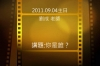 20110904-傳愛之家劉成老師證道-你是誰?
