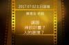 2017/07/02傳愛之家主日陳德全老師信息分享-神的計畫?人的選擇?