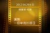 20120429傳愛之家主日傅寶華牧師證道-一個卑微的器皿