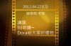 20120422-蘇惠娟老師分享93奇蹟─Dora給大家的禮物