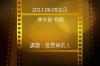 2013/06/09傳愛之家主日康來昌牧師證道-敬畏神的人