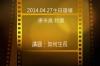 2014/04/27傳愛之家主日康來昌牧師證道-如何生長?