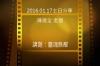 2016/01/17傳愛之家主日陳德全老師信息分享-靈魂甦醒?
