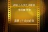 2014/12/28傳愛之家主日張南驥長老證道-生命的奇蹟
