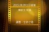 2015/08/09傳愛之家主日陳欽文牧師證道-生命之道
