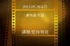 2013/05/26傳愛之家主日康來昌牧師證道-堅持到底