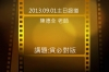 2013/9/1傳愛之家主日陳德全老師信息分享-貨必對版