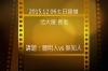 2015/12/06傳愛之家主日范大陵長老證道-聰明人vs 無知人