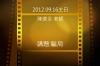 20120916傳愛之家主日陳德全老師信息分享-騙局
