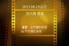 2013/6/23傳愛之家主日范大陵長老證道-必朽壞的食物 Vs 不朽壞的食物