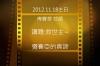 20121118傳愛之家傅寶華 牧師證道-救世主—彌賽亞的真諦