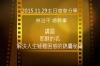 2015/11/29傳愛之家主日林治平總幹事信息分享-耶穌的名──解決人生疑難困惑的錦囊秘鑰秘鑰